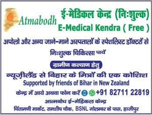 e-MedicalKendra-Banner
